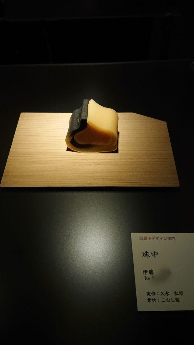 『 手のひらの自然 禅ZEN 』2020<br />京菓子デザイン部門<br />銘 『 珠中』<br />