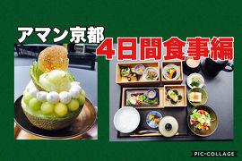 アマン京都 4日間の食事 3ブレックファスト 2ディナー メロンかき氷