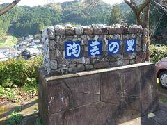 日本の食卓を変えた400年の歴史をもつ波佐見焼を求めて長崎県波佐見町を訪れました*(^-^)*