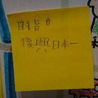 地下鉄駅内にある「せんだい3.11メモリアル交流館」に行ってみた。