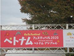 ベトナムフェスティバル2020に行ってきました