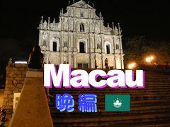 Boa Viagem! 澳門・弾丸ツアー 2010夏  「ポルトガルと中華の香り漂うマカオ」~夜編~