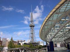 日帰り名古屋旅行~名古屋は魅力が一杯でした