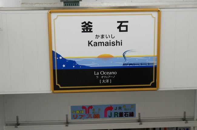 JR東日本・釜石線は、銀河ドリームライン花巻線なる愛称を有し、各駅には宮澤賢治の「銀河鉄道の夜」からの発想で、エスペラント語の愛称がついていたりします。<br />この路線では速達と言える列車であり、かつては急行・陸中として運転されていた、快速・はまゆりで、盛岡から釜石に向かうことにしたのでした。<br /><br />前編からの続きです。<br />エリアとしては、遠野市内に入っています。<br />前編にもちらっと載せた岩根橋駅(快速は通過ですが)から、しばらく遠野市内が続いた後、<br />1駅分(上有住(かみありす)駅)だけは、気仙郡住田町内となり、そこを過ぎますと、釜石市内に入ることになります。<br /><br />基本的には、降りるまでは、車窓の風景となるのでした。