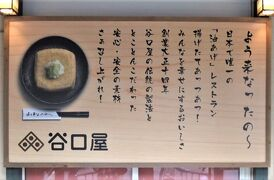 2020秋の東北20+北陸:福井 油あげとお芋