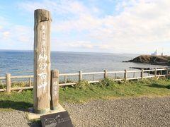 日本最東端