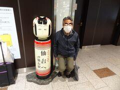 行くぜ、仙台!・その4.仙台でAO国際世界平和親善会議を緊急開催。