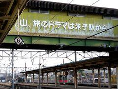【列島巡業001】ぐるりと西日本 [ 2日目 ]