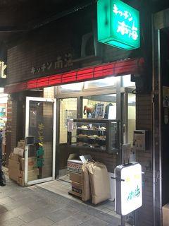 神保町発の洋食店「キッチン南海 本店」~2020年6月末で54年の歴史に幕を閉じた、黒いルーのカツカレーが名物だった人気店~