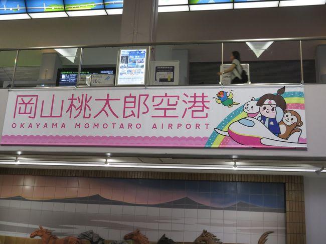 2020SEP「ANA楽パック岡山一人旅」(9_岡山空港で時間をつぶして帰宅)