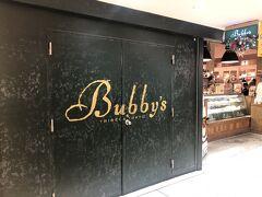 八重洲、汐留発のアメリカ料理店「バビーズ」~手作りのアメリカンパイがおいしい、ニューヨークのトライベッカに本店があるアメリカンレストラン~