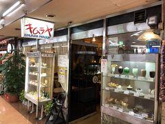 新橋発の喫茶店「パーラーキムラヤ」~新橋駅前ビルで昭和レトロブームを牽引している第一候補に挙がりそうな老舗の純喫茶~