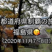 47都道府県制覇の旅!福島県