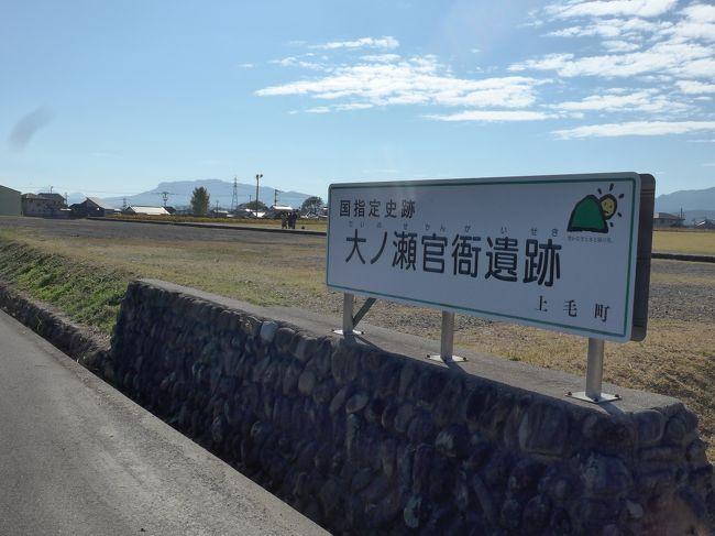 大分から福岡へ移動中に道の駅「しんよしとみ」で食事休憩をして隣接する大ノ瀬官衙遺跡と周りの満開のコスモス園とマリーゴールド園を見てきました。<br />これまで通り過ぎ寄る事のなかった場所でしたが寄ってとても良かったです。八面山も遠くに見えました。