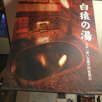 GOTOトラベルで日本一深い立ち湯鉛温泉へGO!まだ行ったことのない東北を巡ろう☆花巻&遠野編