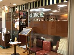 有楽町、日比谷発の喫茶店「はまの屋パーラー」~現店主が営業を引き継いでもう8年になるサンドイッチとコーヒーが好評の老舗喫茶店~