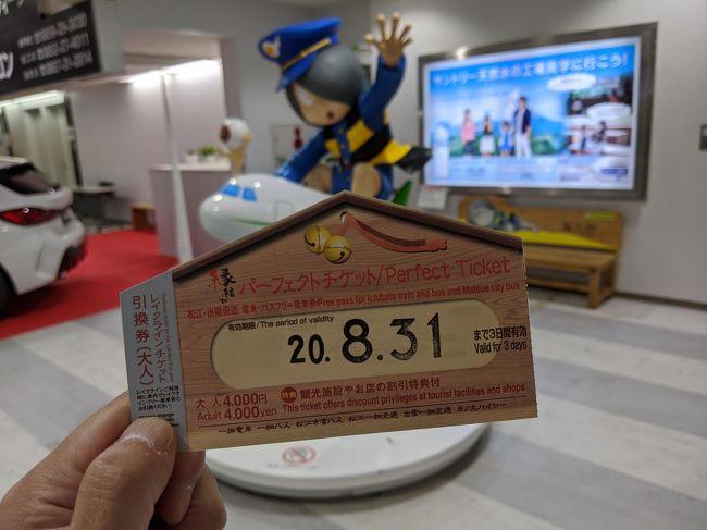 新型コロナのせいでJリーグの日程が組み直しになりアウェイ遠征用として既に発券済みの米子行き特典航空券が宙に浮いてしまったので日付けを変更し米子へ。縁結びパーフェクトチケットを使って良縁スポットを中心に出雲方面へ行ってきました。<br /><br />今回の旅程。<br />【1日目】羽田空港→米子空港→松江城→八重垣神社→宍道湖→出雲市(泊) ★今ここ<br />【2日目】出雲市→出雲大社→日御碕灯台→日御碕神社→玉造温泉(泊)<br />【3日目】玉造温泉→玉造神社→美保神社→境港→米子城跡→米子空港→羽田空港<br /><br />