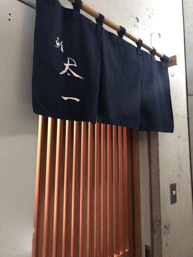 おまかせが最低でも2万円、3万円の価格で提供される高級鮨のイメージが強い銀座は、全国の寿司職人からも一目置かれ、銀座でお店を持ちたいとの願望を持つ人は多いと聞いたことがあります。そのような寿司職人の聖地として位置づけられている銀座で、比較的リーズナブルな価格で、レベルの高いお寿司を提供することで同業者からも高い評価を受けているのが「鮨 太一」です。お寿司をなるべく身近なものにしたいという店主の思いもあり、価格はなるべく抑えたいようです。お店の界隈には、1,2時間待たされる超行列店もありますが、味に拘りのある人には、ぜひこちらの方をお勧めしたいです。<br /><br /><br /><br />