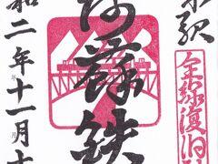 2020 JALで鉄印旅<9>  南阿蘇鉄道 高森駅 トロッコ列車 鉄印 湧水トンネル
