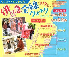 静岡/伊豆&離島元気旅・その1.第17回伊豆急全線ウォークBコース15.5kmを歩こう。