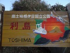 静岡/伊豆&離島元気旅・その5.月例登山報告②伊豆諸島/利島 宮塚山。