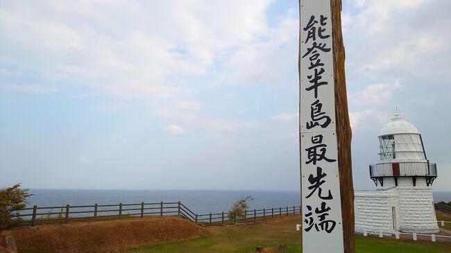 1日目(以下:URL)の続きです。<br />https://4travel.jp/travelogue/11660821<br /><br />2日目の記録です。<br />いよいよ能登半島の最先端である禄剛崎(ろっこうさき)を目指します。