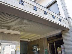 天童市で広重美術館を訪問