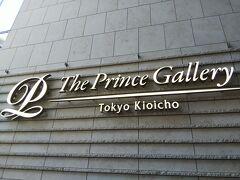 GO TO ザ、プリンスギャラリー東京紀尾井町 滞在記