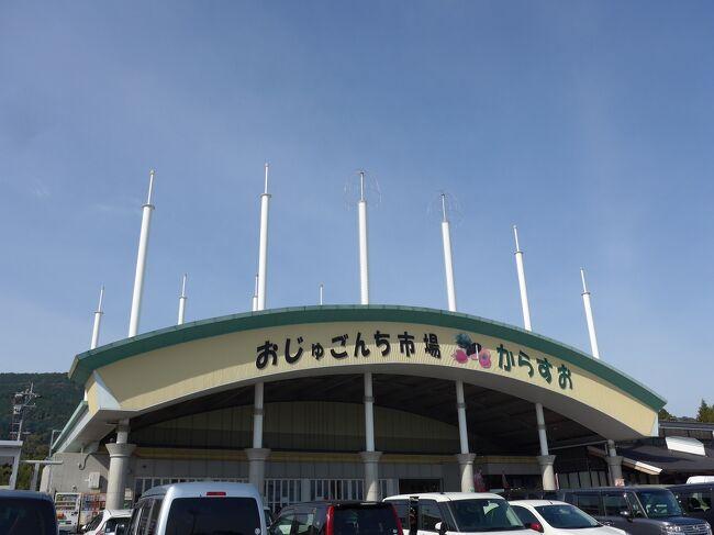 道の駅は地域を代表するコミニュティの場だと思います。<br />そこに住む人々の手によって作られたものや採(獲)れたものが沢山、並べられコメントされそして販売されています。<br />その土地の良さを知ることの出来る絶好の集いの場です。<br />今回は福岡市田川郡糸田町にある「道の駅 いとだ」に行って来ました。<br />メインの建物は「おじゅごんち市場・からすお」です。<br />詳細は旅行記写真で紹介させて頂きます。<br />【ご参考】<br />糸田町の公式サイトです<br />http://www.town.itoda.lg.jp/<br />