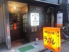 銀座発の喫茶店「カフェ・ド・ランブル」~日本珈琲の始祖・関口一郎氏が1948年に創業した日本珈琲御三家を代表する珈琲だけを提供する名店~