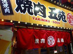 大阪市で写楽展を見た後、市役所南側のイルミを鑑賞しました 下巻。