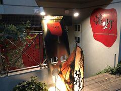 月島発の韓国料理店「韓灯」~韓国に行けない今、韓国を感じさせてくれる都内随一のタッカンマリが食べられると評判の超人気店~