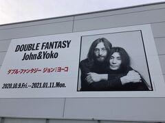 祝ジョン・レノン生誕80年、ソニーミュージック六本木ミュージアムにてジョン・レノン夫妻の展覧会を鑑賞