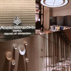 フォーシーズンズホテル東京大手町、フォーシーズンをホッピング中編