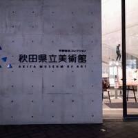 法事で秋田。さくっと千秋公園と早回りで県立美術館も。