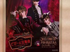 「あなたの夢はなんですか。みんなあなたに叶えましょ」東京宝塚劇場へ月組公演を観に行ってきました
