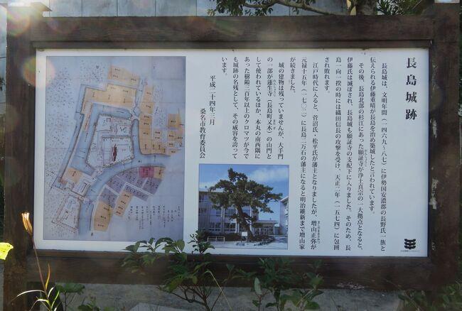 三重県桑名市長島町にある長島城址の紹介です。長島は、もともと『七島(ななしま)』と呼ばれ、尾張国と伊勢国の国境にある木曽川、揖斐川、長良川の河口付近の輪中地帯を指しました。幾筋にも枝分かれした木曽三川によって、陸地から隔絶された地域でした。
