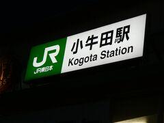 夕暮れから夜に。よく聞くけれども降りたことがなかった駅に。
