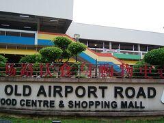 シンガポールのローカル飯紹介その2 オールドエアポートロード フードセンター