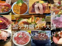 デカ盛り海鮮丼ガイド(海鮮以外もあり) 不定期更新中
