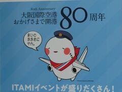 2019年・超大型連休の旅の思い出。最初は伊丹空港から京都へ