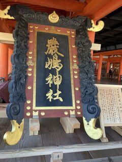 JALどこかにマイルで広島2泊3日一人旅 2日目