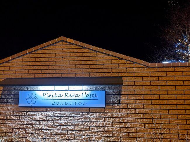 【北海道温泉旅】白老・ピリカレラホテルと登別・第一滝本館《前編》