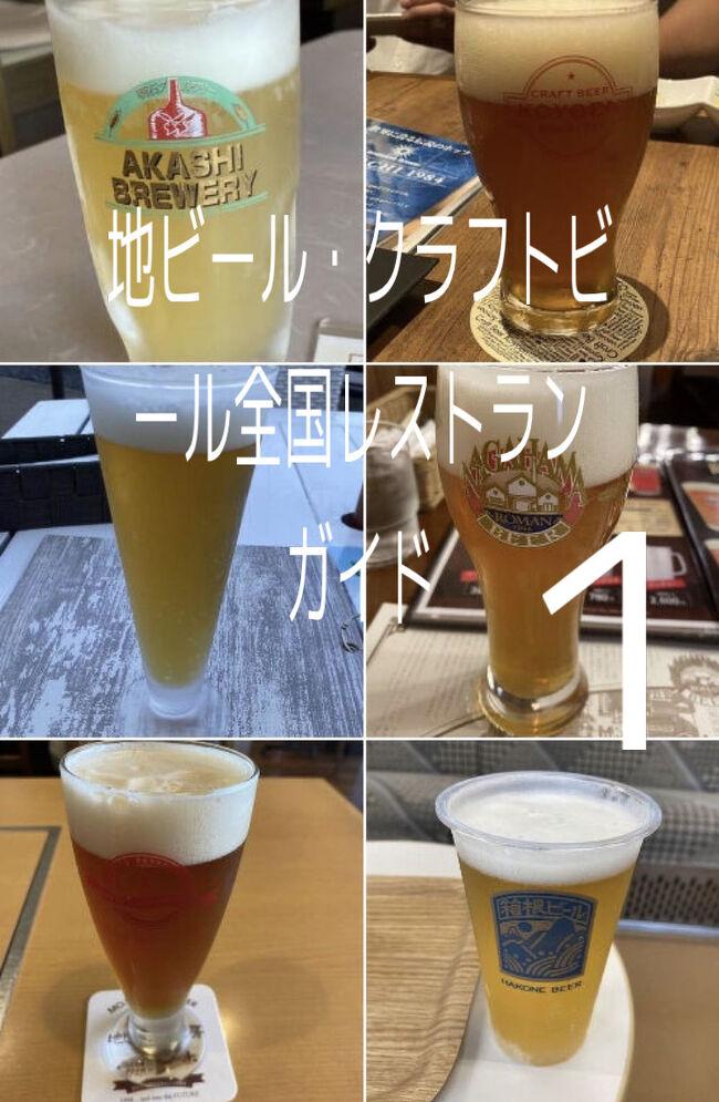 クラフトビール&地ビール 全国レストランガイド 1
