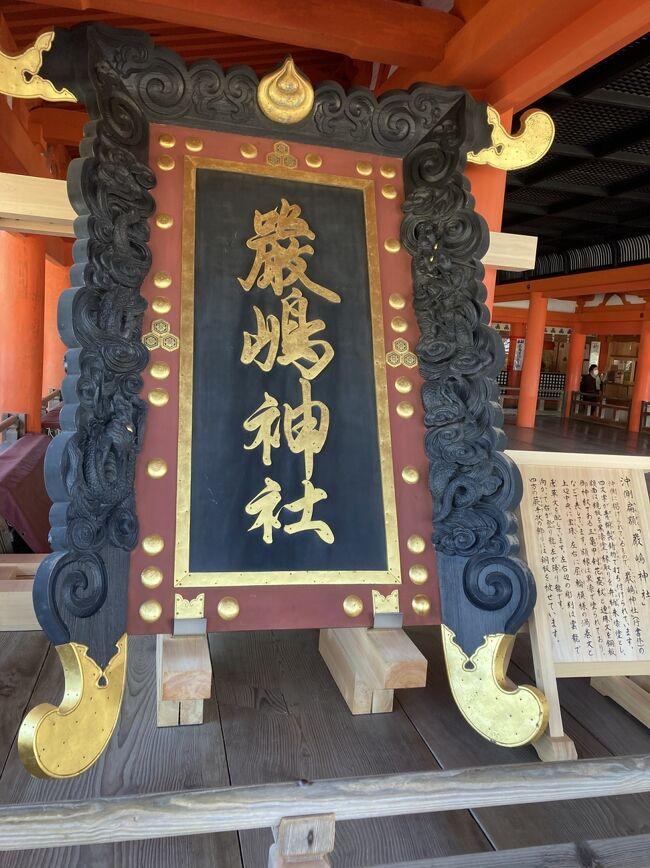 どこかにマイルで広島へ。2日目は宮島!