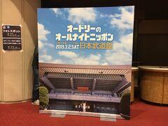 2018年冬・新幹線で行くANNKW福岡公演