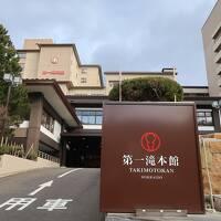 【北海道温泉旅】白老・ピリカレラホテルと登別・第一滝本館《後編》