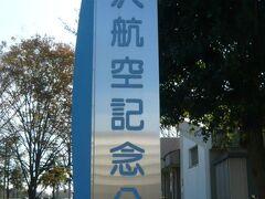 所沢航空記念公園に行ってきました。