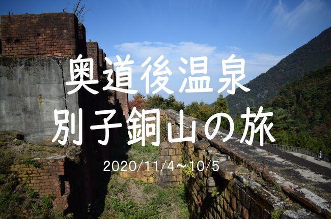 GoToを利用して妻と二人で愛媛・香川に出かけました。<br />宿は部屋付の露天風呂があるリブマックスリゾート奥道後。<br />2日目は別子銅山東平地区と天空の鳥居(高屋神社)へ。<br /><br />11月4日<br />15:25 自宅出発<br />16:50 くるしまPA 17:05<br />18:00 リブマックスリゾート奥道後着<br /><br />11月5日<br />08:55 リブマックスリゾート奥道後出発<br />09:55 西条市うちぬき 10:05<br />10:40 マイントピア別子着<br />11:00 東平地区へ出発<br />11:26 東平地区散策 12:25<br />14:15 天空の鳥居(高屋神社)14:45<br />15:25 うどん やなぎ屋 16:00<br />17:00 自宅着<br /><br />