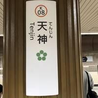 2020年秋!長崎市+福岡市!!3日目・福岡博多グルメ編